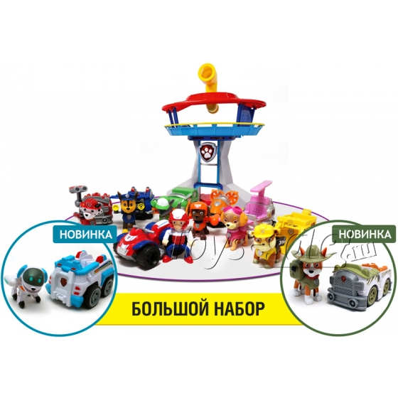 Комплект Щенячий Патруль - Офис спасателей + Команда из 9 героев с машинками